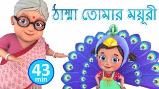 ঠাম্মা তোমার ময়ূরী | Nani Teri Morni | Bengali Rhymes for Children | Jugnu Kids Bangla