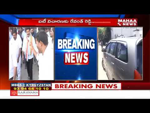 IT Officers To Question Revanth Reddy Today Over Vote For Note Case | Mahaa News