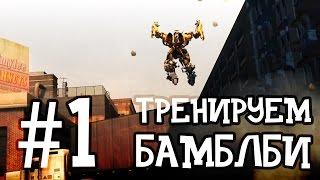 #1 Тренируем Бамблби | Прохождение Трансформеры 2: Месть падших - новые мультики про роботы full hd