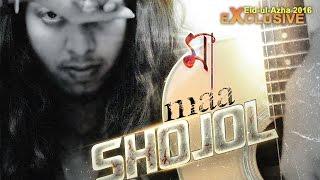 MA - Shojol - Sangeeta Eid-ul-Azha Exclusive 2016 - Audio Album