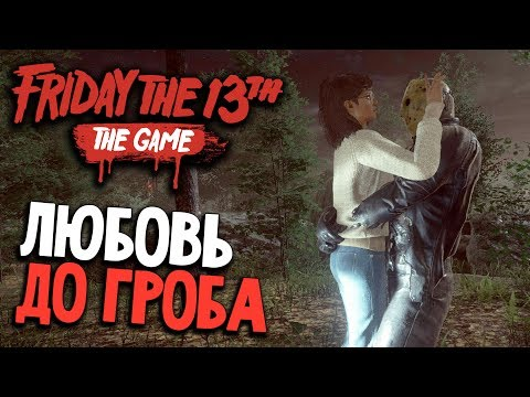 Friday the 13th: The Game - ЕДЕМ СТОЯ НА МАШИНЕ (пятница 13 игра прохождение на русском) #21