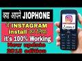 (Hindi)Jiophone  मे  Instagram कैसे चलाए  HOW TO Use Instagram On JIOPHONE 100% WORKING Method