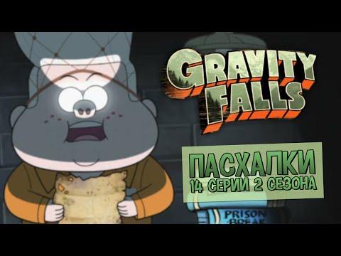 Пасхалки Gravity Falls - 2 сезон, 14 серия