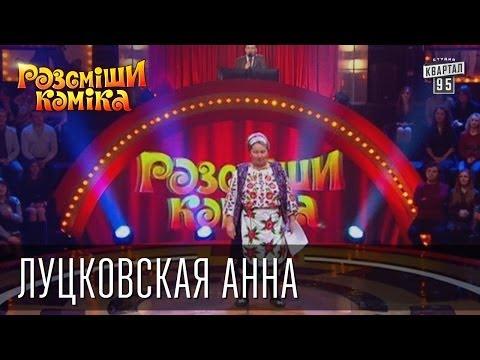 Рассмеши Комика 7 ой сезон выпуск 5 Луцковская Анна