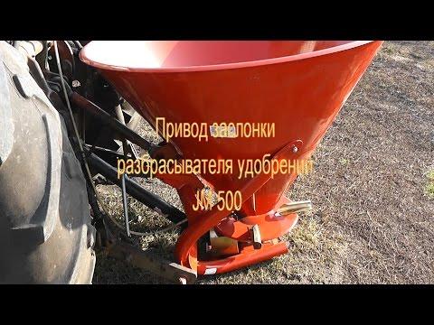 Разбрасыватель минеральных удобрений навесной своими руками фермер ру 54