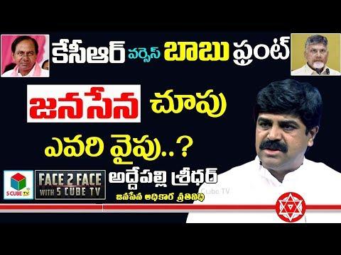 కేసిఆర్ Vs బాబు ఫ్రంట్-Addepalli Sridhar About Front Parties | Janasena | Pawan Kalyan | S Cube TV