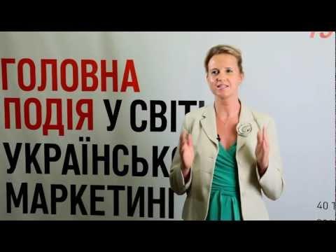 Татьяна Лукинюк о конференции Marketing Revolution