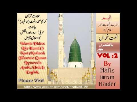 Hamd-Mera Allah Tu Hai Sab Ka Rab Hai By Hafiz Imran Haider