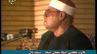 القارئ الشيخ شعبان الصياد - سورة الإنسان
