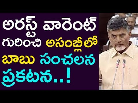 Babu Took Sensational Decision On His Arrest Warrant In Assembely.. !! | Taja30