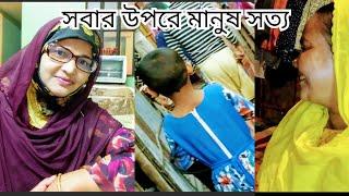 আমরা সবাই একে অপরকে ভালোবাসি/We all love each other/Bangladeshi mom vlog