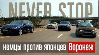 Противостояние Subaru STI и Mitsubishi EVOLUTION против BMW, AUDI stage 3 и Mercedes AMG.