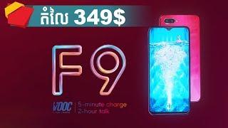 តំលៃទូរស័ព្ទ - ហាងឆេងទូរស័ព្ទ - Oppo F9 review khmer - oppo f9 price - oppo f9 battery-ទូរស័ព្ទថ្មីៗ