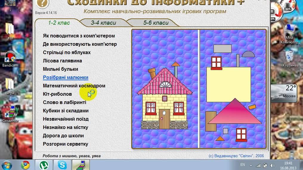ігри для інформатики