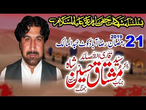 Zakir Syed Mushtaq Hussain Shah  || 21 Ramzan 2019 || Raza Abad Kot Abdul Malik || YaadGar Majlis