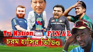 Bangladesh vs West Indies 2019 Tri Nation Series Final Mashrafe, Jason Holder, Shakib Sports Talkies