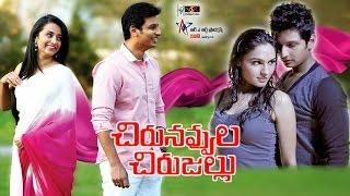 Chirunavvula Chirujallu Full Movie || 2016 Latest Telugu Movies || Jiiva, Trisha, Andrea Jeremiah