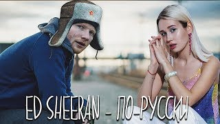 Клава транслейт / Ed Sheeran - Shape of You