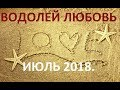 Водолей. Любовь Июль 2018.