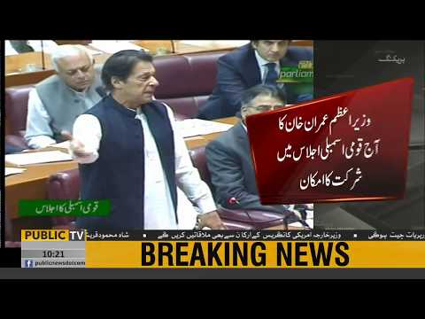 Prime minister Imran Khan likely to join Today national assembly session | Public News