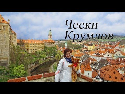 Чехия Чески Крумлов /Чешский Крумлов