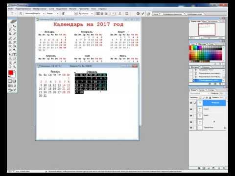 Как сделать календарь в cs6