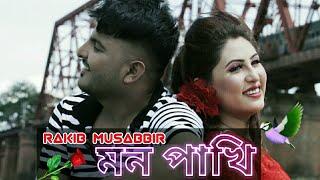 Mon Pakhi (Lyric Video) By Rakib Musabbir