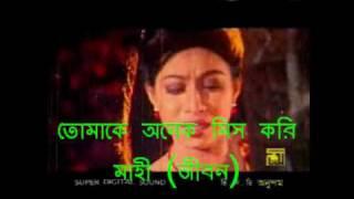 bangladeshi sad movie song.avi