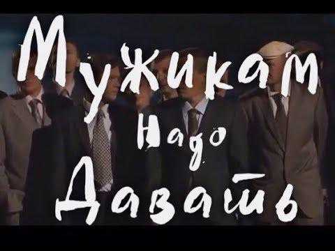 Семейные комедии МУЖИКАМ НАДО ДАВАТЬ 2017