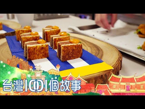 台灣1001個故事-20210222 醃酸菜vs. 土窯羊肉 古法保存美好原味