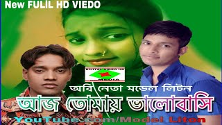 Imon khan vidoe song 2017