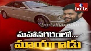 కోటి రూపాయలు కారు...70 లక్షల ఇస్తామంటాడు   Luxury Cars Scam Busted in Hyderabad   hmtv