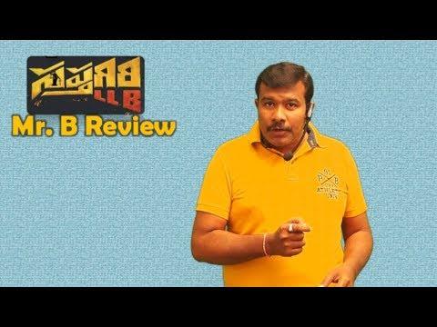 Sapthagiri LLB Review | Saptagiri New Telugu Movie | Sai Kumar | Mr. B