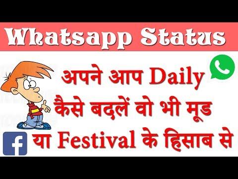 Update Your Whatsapp & Facebook Status Daily By your Mood ! अब मनचाहा Status डाले Whatsapp और fb पर