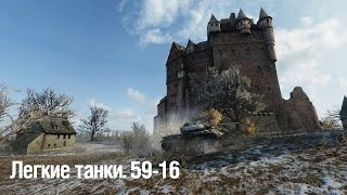 Легкие танки. 59-16 ~ World of Tanks