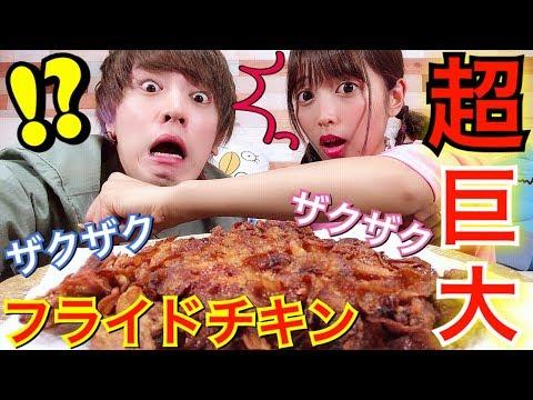 【ASMR☆音フェチあり】超巨大!! ケンタッキーのザクザクチキンの作り方 【eatingsound】〜Spicy FRIED CHICKEN〜