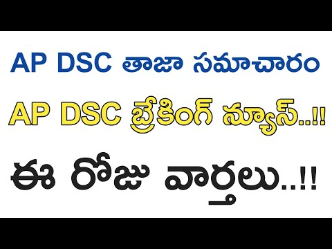 AP DSC LATEST BREAKING NEWS TODAY || AP DSC NOTIFICATION 2018 LATEST NEWS
