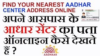 How to Find Nearest Aadhar Center Online ? | Aadhar Card Online - in Hindi ? (2016)