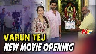 Varun Tej New Movie Opening || Raashi Khanna & Naga Babu || NTV
