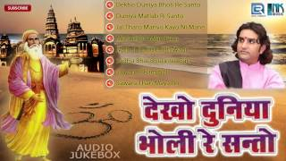 Dekho Duniya Bholi Re Santo   Prakash Mali Songs  Audio Jukebox  Rajasthani Bhajan 2016