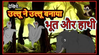 भूत और हाथी | Hindi cartoon Kahaaniyan | Panchatantra Moral Stories for kids | Chiku TV