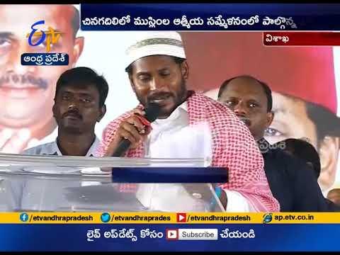 CM Chandrababu Cheats Muslims | YS Jagan