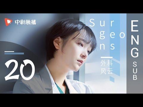 Surgeons  20 | ENG SUB 【Jin Dong、Bai Baihe】
