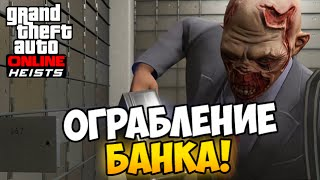 GTA 5 Online Heists (PC) #2 - ОГРАБЛЕНИЕ БАНКА! (60 fps)