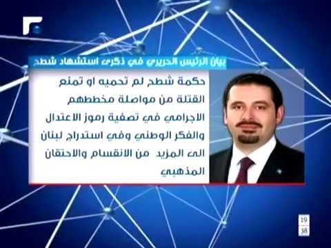 الحريري: محمد شطح غائب عن لحظة سياسية كان يفترض ان يتقدم فيها الصفوف