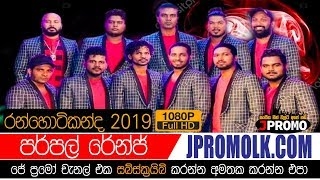 Purple Range Ranhotikanda 2019 | JPromo Live Shows Stream Now