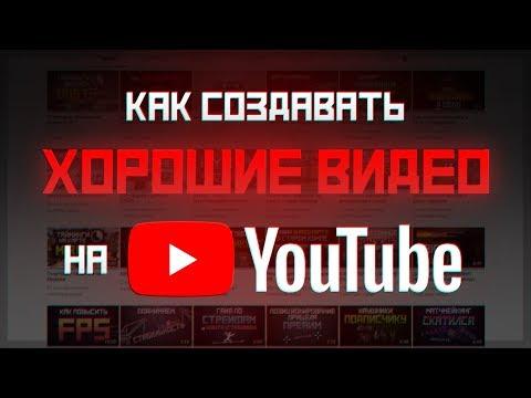 Как записывать видео для Youtube, детальное руководство