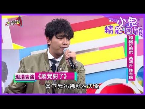 台綜-星鮮話-20171228-超級好哥們 黃鴻升 修杰楷