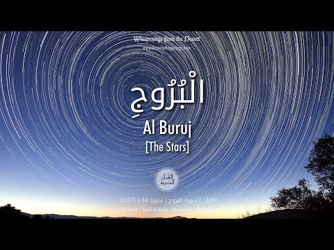 Al Quran: Surah Al Buruj - with english audio translation (Sudais & Shuraim)