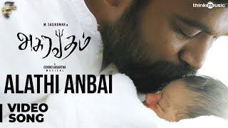 Asuravadham | Alathi Anbai Video Song | M. Sasikumar, Nandita Swetha | Govind Vasantha